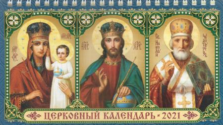 Календарь-домик, 15х21, Тройная икона 2, 2021 год