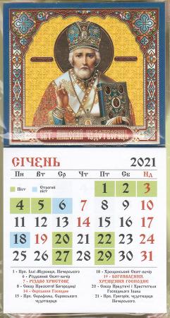 Календарь-магнит, 7х7, Икона 1, 2021 год