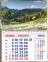 Календарь-магнит, 10х15, Природа 4, 2022 год