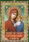 Перекидной календарь А4, чудотворные иконы и молитвы