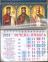 Календарь-магнит, 10х15, Тройная икона 3, 2021 год
