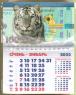 Календарь-магнит, 10х15, Тигр 12, 2022 год