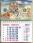 Календарь-магнит, 10х15, Тигр 13, 2022 год
