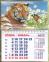 Календарь-магнит, 10х15, Тигр 14, 2022 год