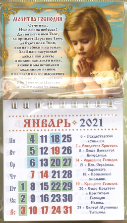 Календарь-магнит, 7х10, Молитва Господня 1, 2021 год