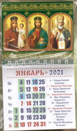 Календарь-магнит, 7х10, Тройная икона 1, 2021 год