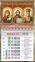 Календарь-магнит, 7х10, Тройная икона 2, 2021 год