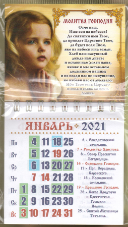 Календарь-магнит, 7х10, Молитва Господня 2, 2021 год