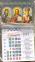 Календарь-магнит, 7х10, Тройная икона 3, 2021 год