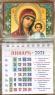 Календарь-магнит, 7х10, Икона 3, 2021 год