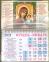 Календарь-магнит, 10х15, Икона 1, 2021 год