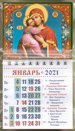 Календарь-магнит, 7х10, Икона 4, 2021 год