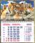 Календарь-магнит, 10х15, Тигр 15, 2022 год