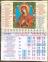 Календарь-магнит, 10х15, Икона 4, 2021 год