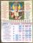 Календарь-магнит, 10х15, Икона 5, 2021 год