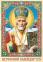 Перекидной календарь А3, Церковный календарь