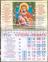 Календарь-магнит, 10х15, Икона 2, 2021 год