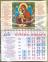 Календарь-магнит, 10х15, Икона 3, 2021 год