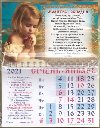 Календарь-магнит, 10х15, Молитва Господня 1, 2021 год