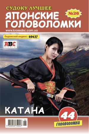 Японские головоломки. Катана №26/16