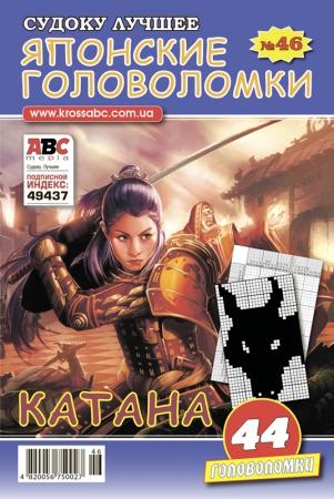Японские головоломки. Катана №46/16
