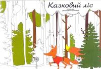 """Раскраска """"Сказочный лес"""""""