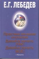 Лебедев Е.Г. Практика лечения опухолей