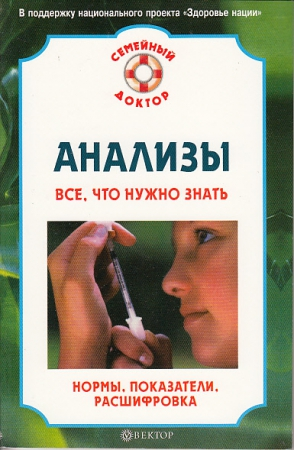 Семейный доктор. Никольченко А.П. Анализы. Все, что нужно знать