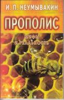 Неумывакин И.П. Прополис