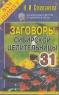 Степанова Н.И. Заговоры Сибирской целительницы (31)