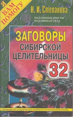 Степанова Н.И. Заговоры Сибирской целительницы (32)
