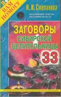 Степанова Н.И. Заговоры Сибирской целительницы (33)