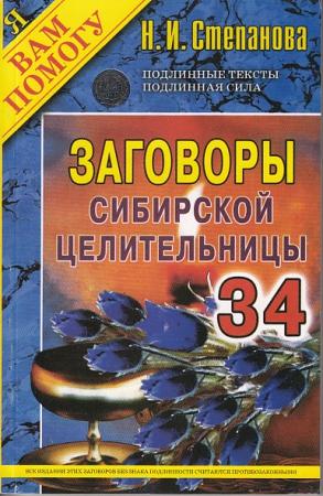 Степанова Н.И. Заговоры Сибирской целительницы (34)