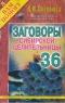 Степанова Н.И. Заговоры Сибирской целительницы (36)