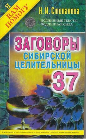 Степанова Н.И. Заговоры Сибирской целительницы (37)