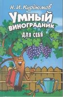 Курдюмов Н.И. Умный виноградник для себя