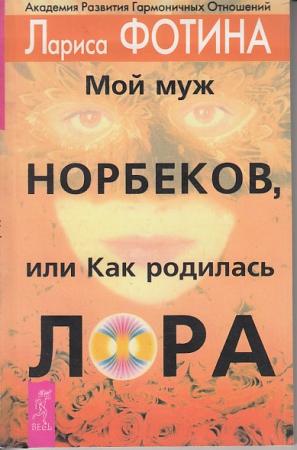 Фотина Л.А. Мой муж Норбеков, или как родилась ЛОРА