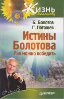 Болотов Б.В., Погожев Г.А. Истины Болотова. Рак можно победить
