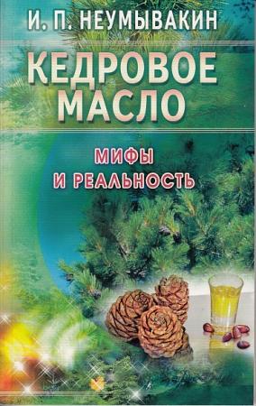 Неумывакин И.П. Кедровое масло