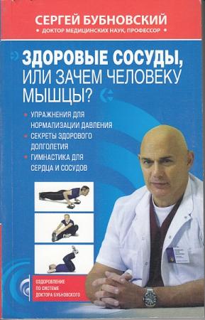 Бубновский С.М. Здоровые сосуды, или зачем человеку мышцы?