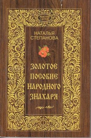 Степанова Н.И. Золотое пособие народного знахаря. Кн.1