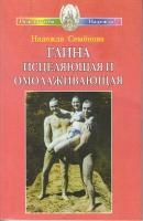 Семенова Н.А. Глина исцеляющая и омолаживающая