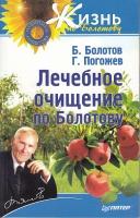 Болотов Б.В., Погожев Г.А. Лечебное очищение по Болотову