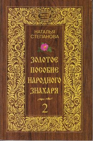 Степанова Н.И. Золотое пособие народного знахаря. Кн.2