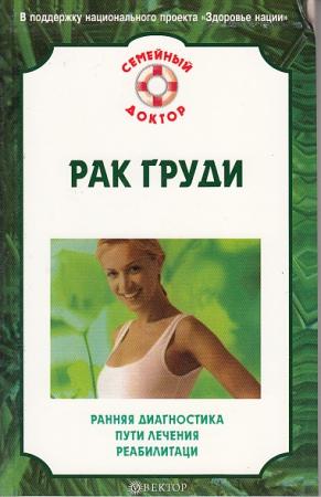 Семейный доктор. Данилова Н.А. Рак груди
