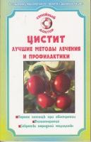 Семейный доктор. Никольченко А.П. Цистит. Лучшие методы лечения и профилактики