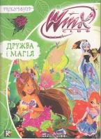 Winx. Дружба і магія