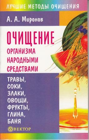 Миронов А.А. Очищение организма народными средствами