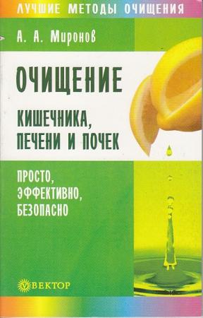 Миронов А.А. Очищение кишечника, печени и почек