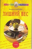 Семенова Н.А. Лишний вес